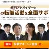 パソナキャリアの特徴・評判・口コミ