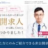 医師転職ドットコムの特徴・評判・口コミ