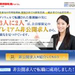 薬剤師転職ドットコムの特徴・評判・口コミ
