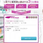 リクナビ薬剤師の特徴・評判・口コミ