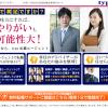 type転職エージェントの特徴・評判・口コミ